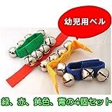 (shopk2z) ショップケーツージー 手首につける鈴(すず) リングベル ハンドベル 4個セット (赤、青、黄、緑) お遊戯 学園祭 カラオケ パーティー コンパ 4色セット
