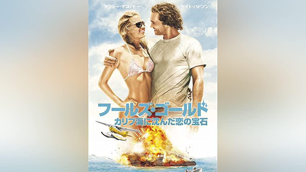 フールズ・ゴールド/カリブ海に沈んだ恋の宝石 (字幕版)