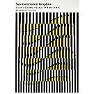 ニュー・ジェネレーショングラフィックス-新世代の注目デザイナー100人-