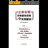上市公司并购重组流程及案例解析(上下册)