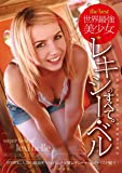 世界最強美少女レキシー・ベルのすべて。 ゴールドエンペラー/妄想族 [DVD]