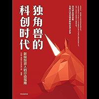 独角兽的科创时代:新锐投资人的行动指南(科创时代到来之时,怎样发掘中国科技创新的隐形领军企业?新锐投资人科创时代的投资指南。)