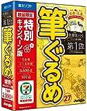 【最新版】筆ぐるめ 27 特別キャンペーン版/年賀状/年賀状作成/はがき