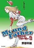 マウンドファーザー 3 (ビッグコミックス)