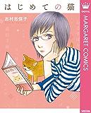 はじめての猫 (マーガレットコミックスDIGITAL)
