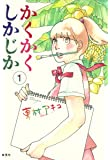 かくかくしかじか 1 (愛蔵版コミックス)