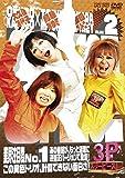 大久保×鳥居×ブリトニー 3P(スリーピース)VOL.2【DVD】