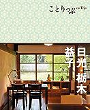 ことりっぷ 日光・栃木・益子