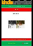 C言語とAPIによる画像処理 第2巻: 減色