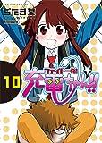 ファイト一発! 充電ちゃん!! 【初回限定版】 10巻 (ガムコミックスプラス)