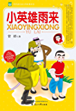 小英雄雨来(彩色绘图版) (代代读儿童文学经典丛书)