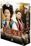 善徳女王 DVD-BOX II <ノーカット完全版>