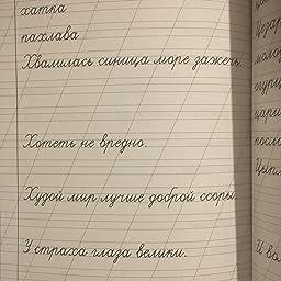 Russian Handwriting: Propisi (Volume 1): Natasha Alexandrova