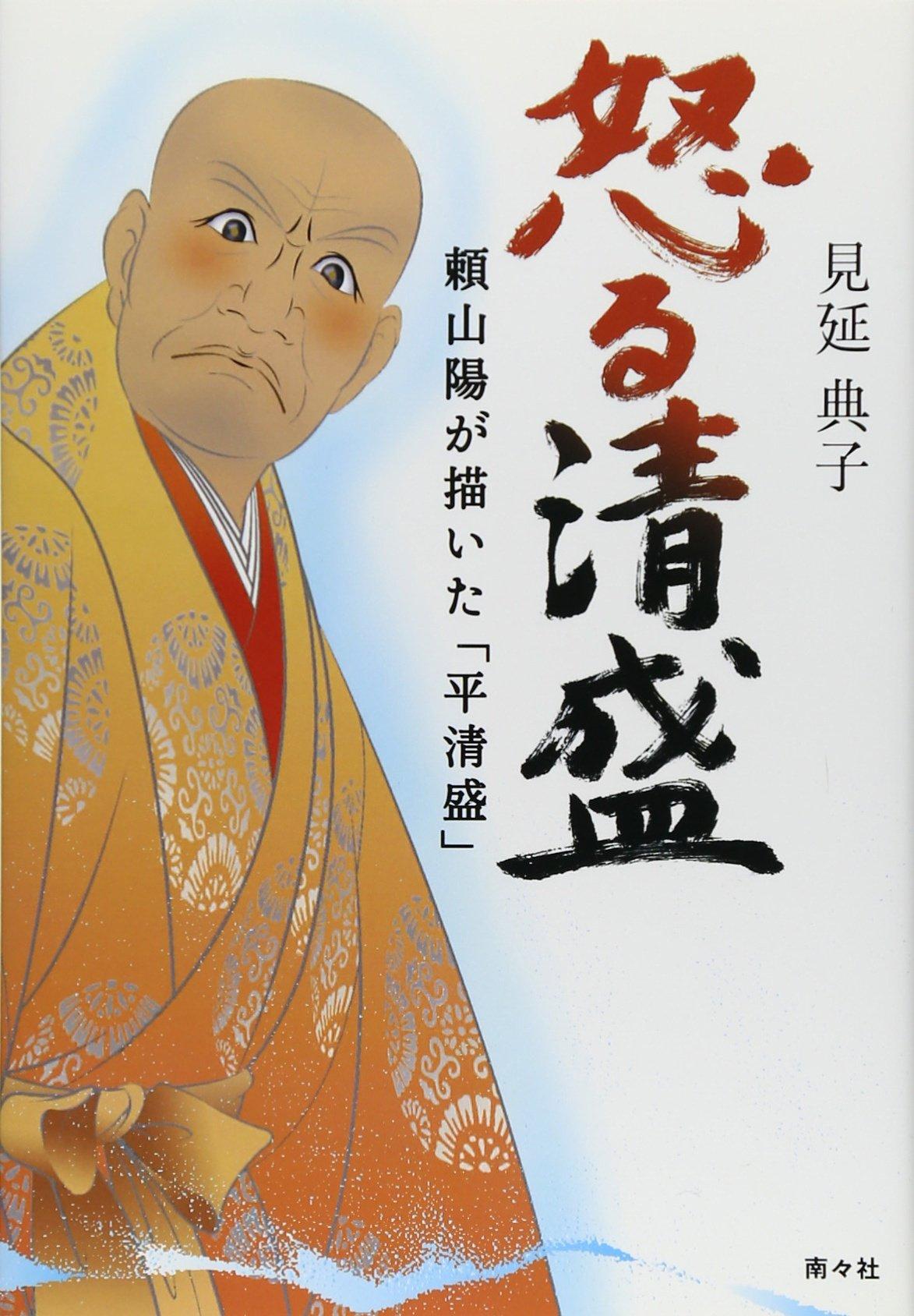 Read Online Ikaru kiyomori : rai san'yō ga egaita taira no kiyomori. PDF