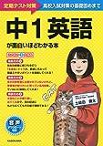 中1英語が面白いほどわかる本
