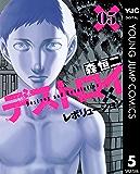 デストロイ アンド レボリューション 5 (ヤングジャンプコミックスDIGITAL)