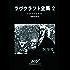 ラヴクラフト全集 2 (創元推理文庫)