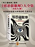 邪恶催眠师大全集(心穴+七宗罪+梦醒大结局 套装共3册)(《死亡通知单》前传)(见识催眠师之间正与邪的斗法,了解这个隐秘而又无处不在的神秘世界。)