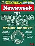 Newsweek (ニューズウィーク日本版) 2016年 3/22 号 [世界の教育 学力の育て方]