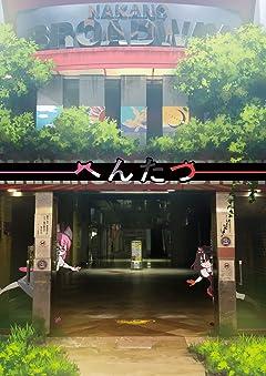 へんたつ [DVD]