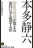本多静六 「蓄財の神様」が教える面白いほど成功する法 (知的生きかた文庫)