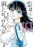 恋は雨上がりのように(10) (ビッグコミックス)