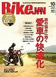 BikeJIN (培倶人) 2016年 10月号