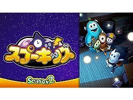 SPOOKIZ(スプーキッズ) SEASON 2(dアニメストア)