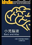 小児脳波: Basic and Atlas 脳波検査