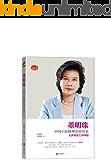 董明珠:中国工匠精神杰出代表