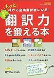 新 翻訳力を鍛える本 (もっと稼げる産業翻訳者になる!)
