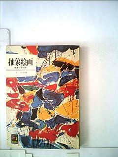 レオナルド研究 (1952年)   児島...