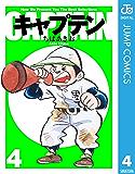 キャプテン 4 (ジャンプコミックスDIGITAL)