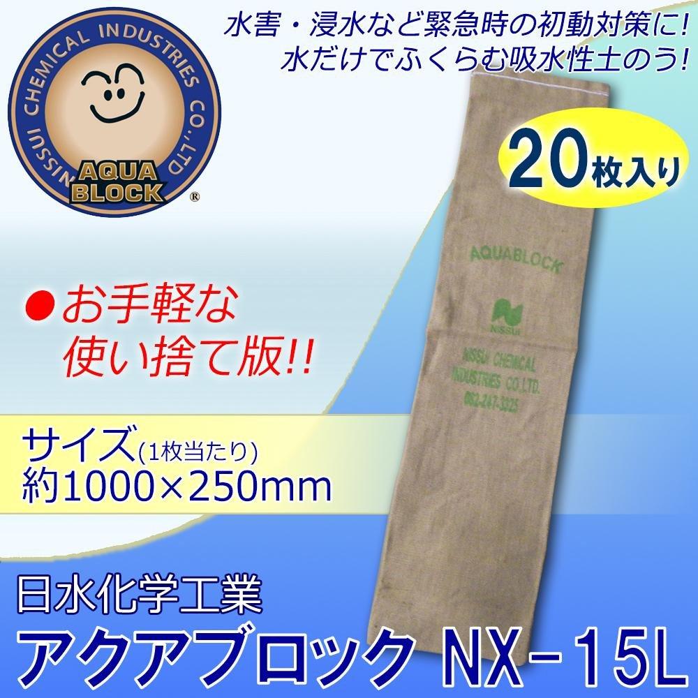 日用品 防災 関連商品 防災用品 吸水性土のう 「アクアブロック」 NXシリーズ 使い捨て版(真水対応) NX-15L 20枚入り B076B627GH