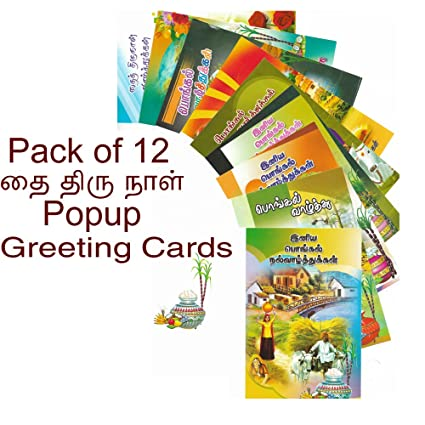Pongal greeting cards pack amazon office products pongal greeting cards pack m4hsunfo
