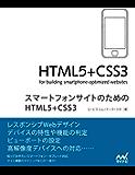 スマートフォンサイトのためのHTML5+CSS3 [リフロー版]