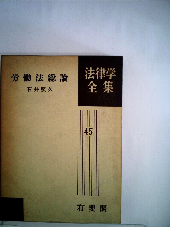 労働法総論 (1957年) (法律学全...