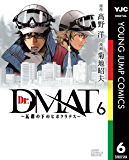 Dr.DMAT〜瓦礫の下のヒポクラテス〜 6 Dr.DMAT~瓦礫の下のヒポクラテス~ (ヤングジャンプコミックスDIGITAL)
