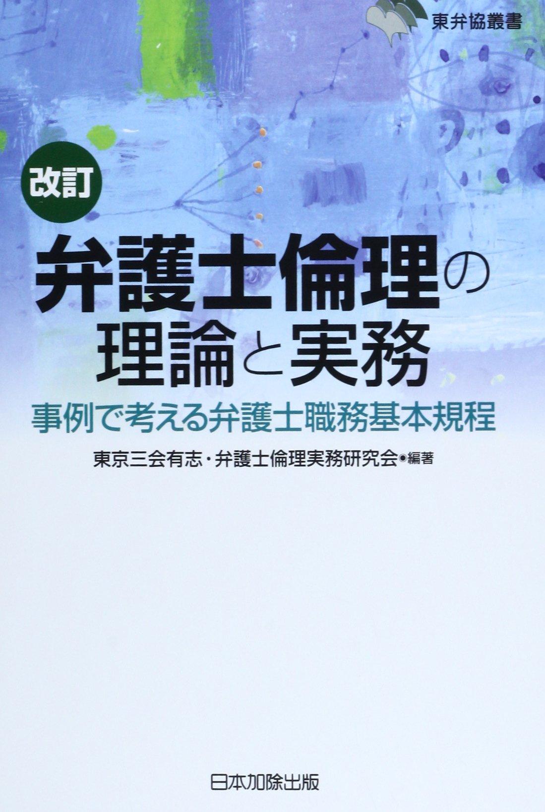 Bengoshi rinri no riron to jitsumu : jirei de kangaeru bengoshi shokumu kihon kitei ebook