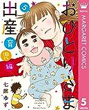 おひとりさま出産 5 育児編 (マーガレットコミックスDIGITAL)