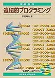 遺伝的プログラミング (情報科学セミナー)