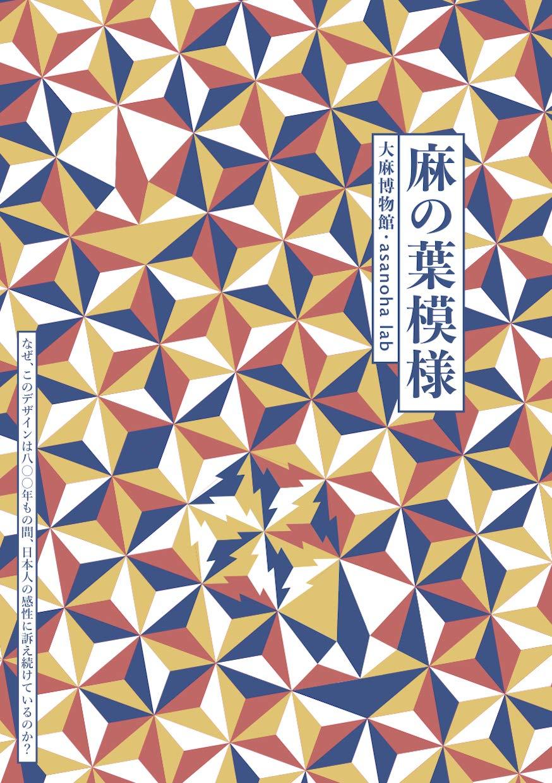 麻の葉模様 なぜ、このデザインは八〇〇年もの間、日本人の感性に訴え ...