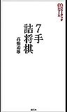7手詰将棋:実戦の勝率が上がる202問 将棋パワーアップシリーズ