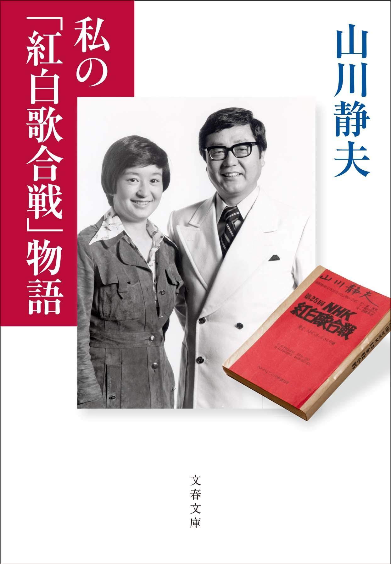 私の「紅白歌合戦」物語 (文春文庫) | 静夫, 山川 |本 | 通販 | Amazon