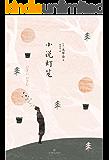 小说灯笼(幽默浪漫小说集,带你重新认识太宰治)