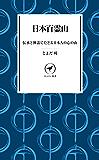 ヤマケイ新書 日本百霊山