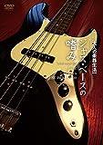 大人の楽器生活 ジャズ・ベースの嗜み BEST PRICE 1900 [DVD]