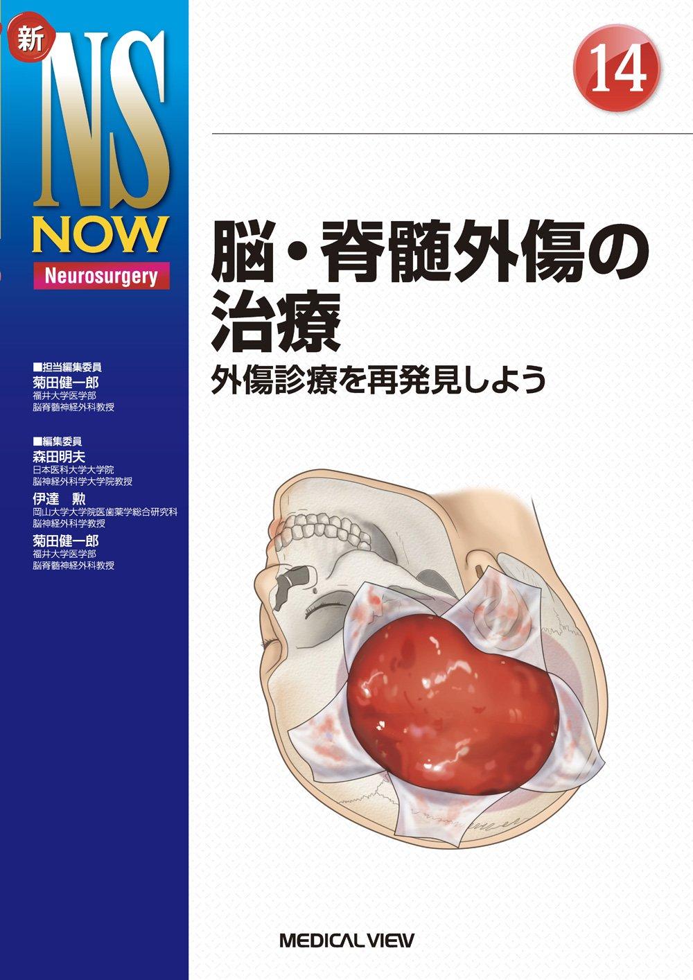 膜 血腫 硬 脊髄 外