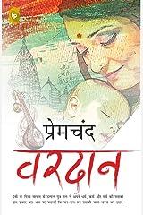 Vardaan (Hindi) Paperback