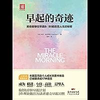 """早起的奇迹:那些能够在早晨8:00前改变人生的秘密 (""""十点读书""""爆款课程导师、刘墉之子刘轩推荐;5年长踞亚马逊成长类图书榜首,已被译成17种语言;《富爸爸穷爸爸》罗伯特清崎枕边必读;独创6分钟早起计划,5年帮助数百万读者成为精进、专注、高效的""""晨型人""""!)"""